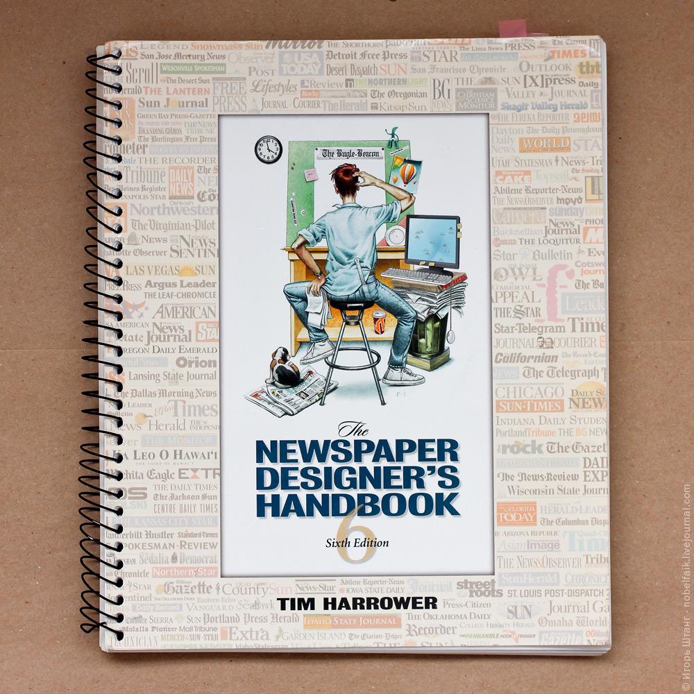 Тим Харроуэр. Настольная книга газетного дизайнера