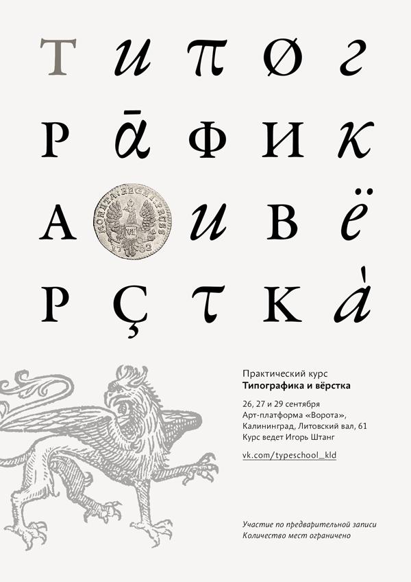 Курс «Типографика и вёрстка» в Калининграде