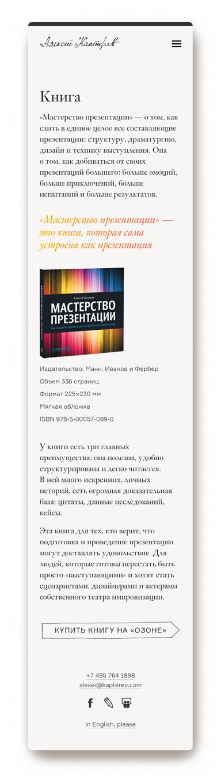 Сайт Алексея Каптерева