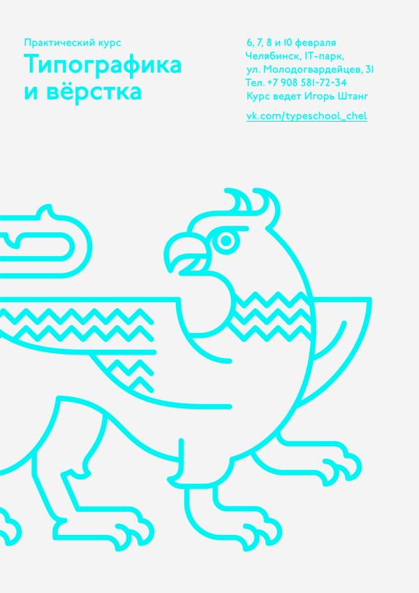 Курс «Типографика и вёрстка» в Челябинске