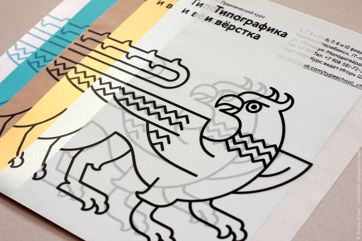 Афиша курса «Типографика и вёрстка»
