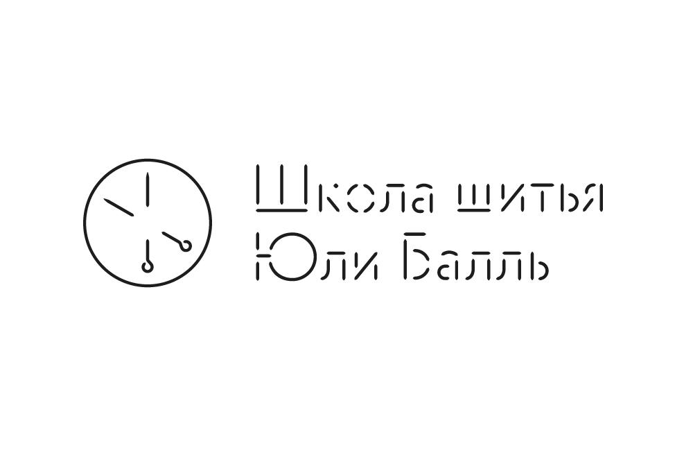 Логотип Школы шитья Юли Балль
