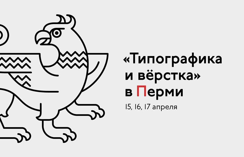 первыми курсы по типографике в москве для