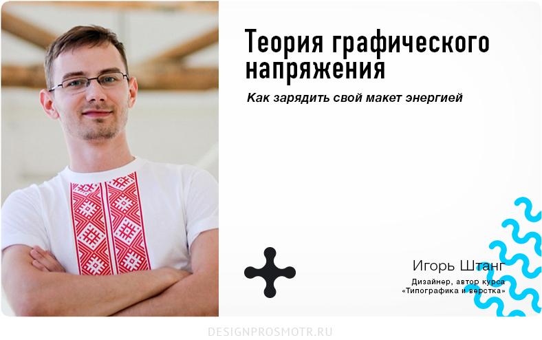 Игорь Штанг. Теория графического напряжения