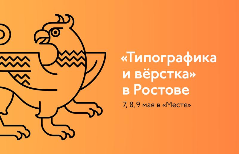 Курс «Типографика и вёрстка» в Ростове-на-Дону