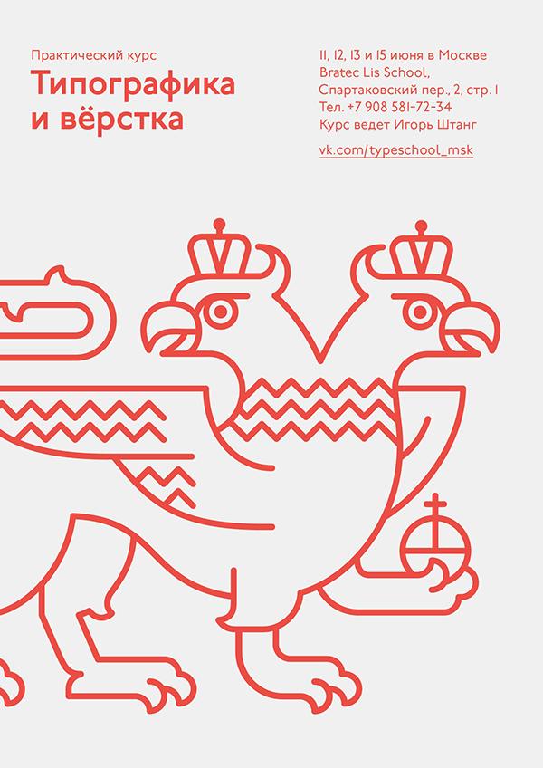 Курс «Типографика и вёрстка» в Москве