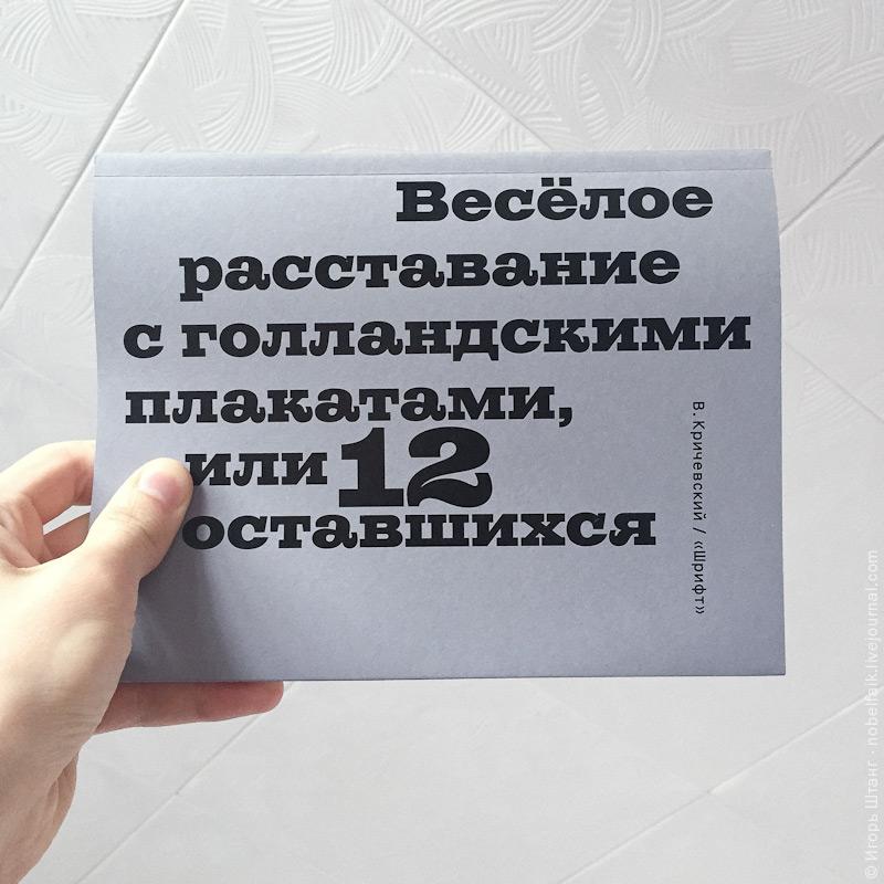 «Веселое расставание с голландскими плакатами, или 12 оставшихся», Владимир Кричевский