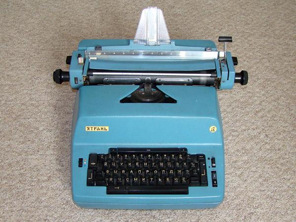 Печатная машинка «Ятрань»
