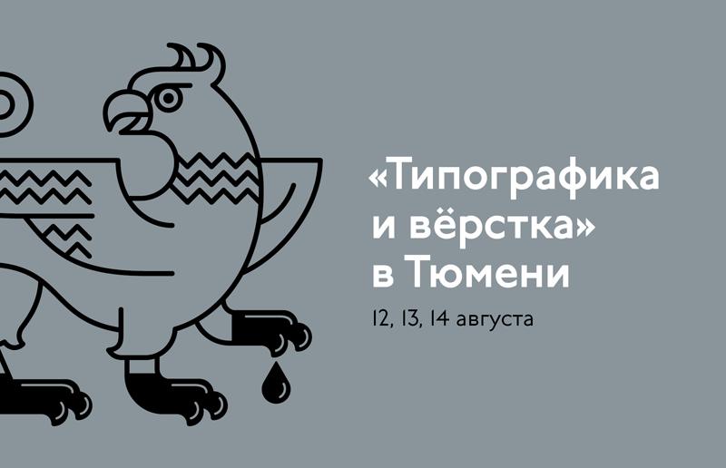 Курс «Типографика и вёрстка» в Тюмени