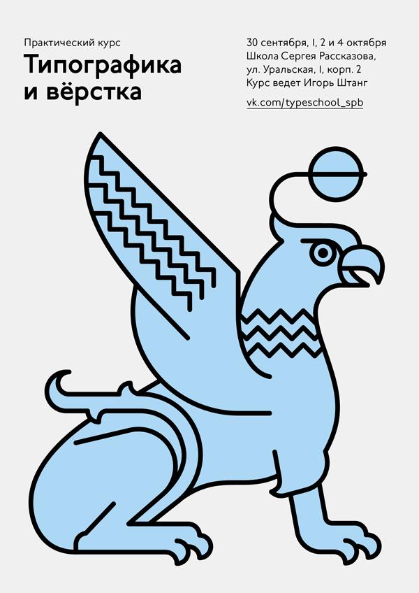 Курс «Типографика и вёрстка» в Питере