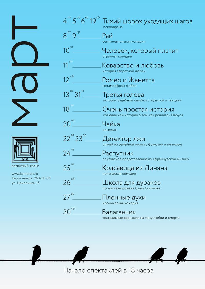 Афиша Камерного театра, Челябинск