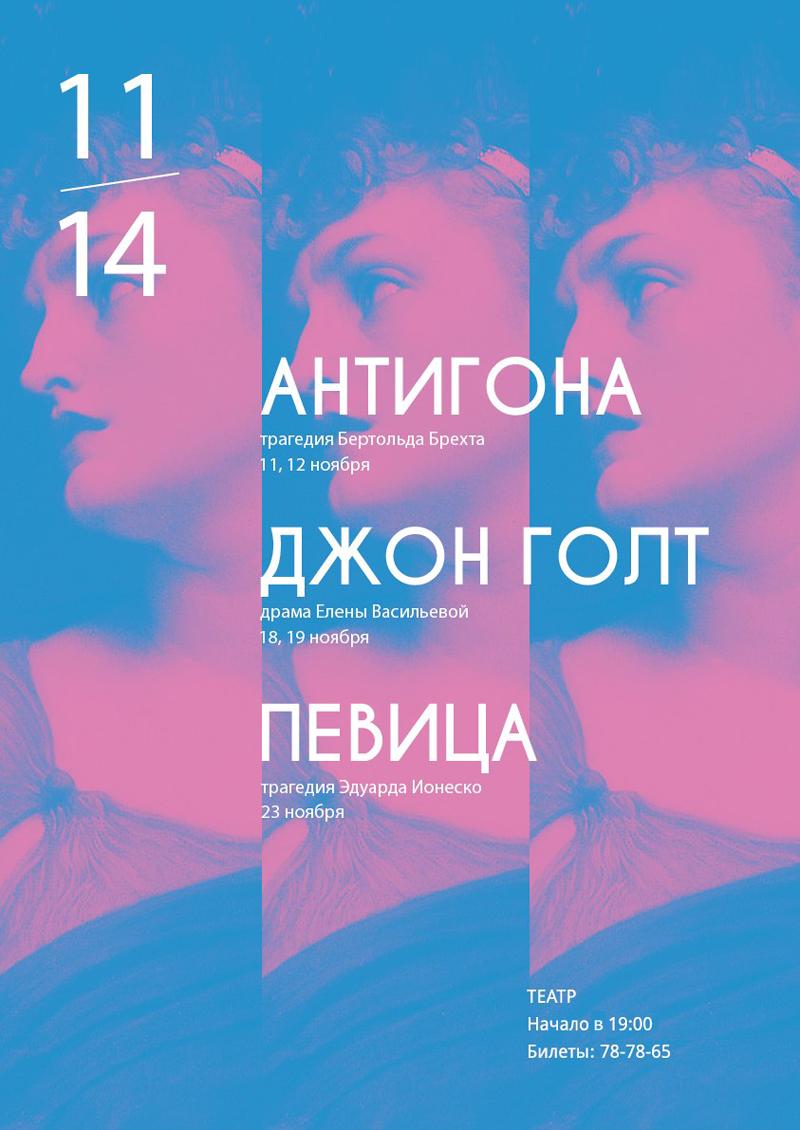 Афиша театра, Казань