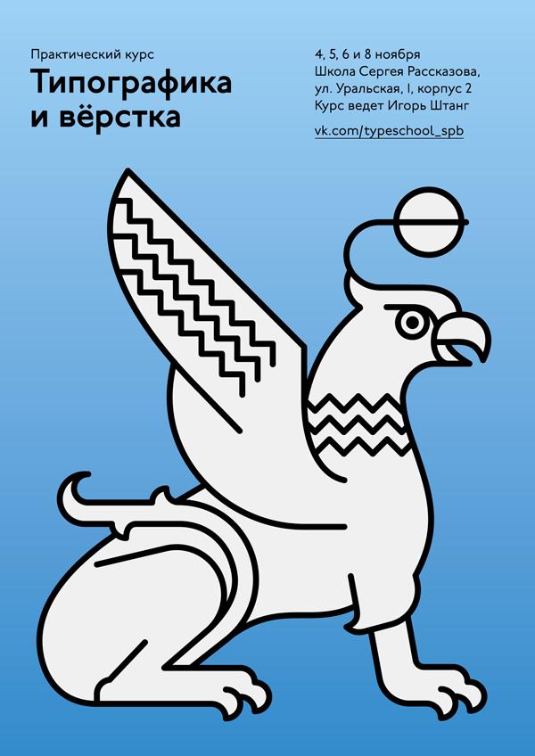Пятый курс «Типографика и вёрстка» в Питере