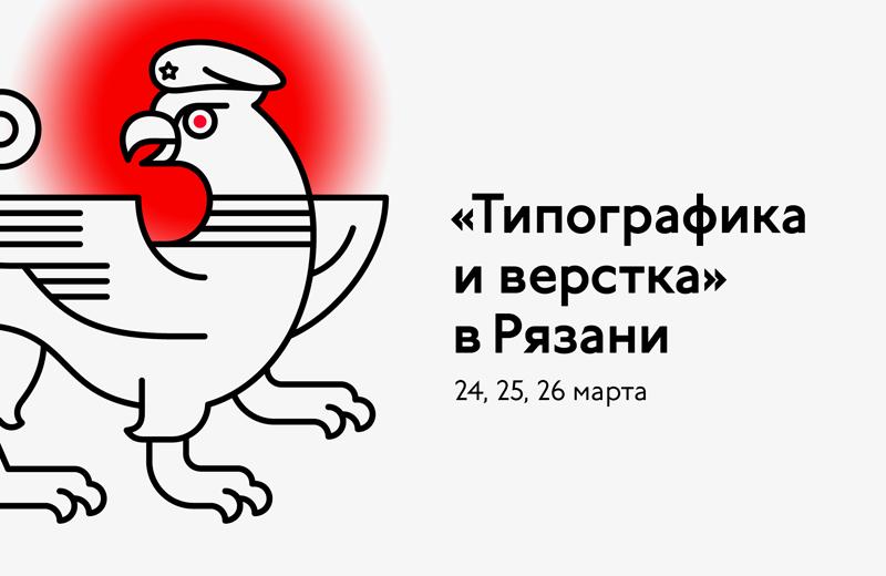 названию исполнителю курсы по типографике в москве цены