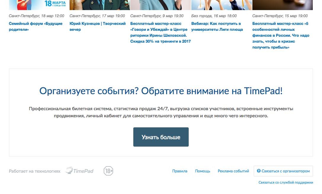 Промоблок на сайте timepad.ru