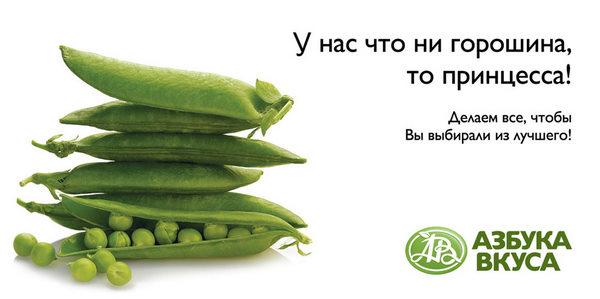 Рекламный банер «Азбуки вкуса»