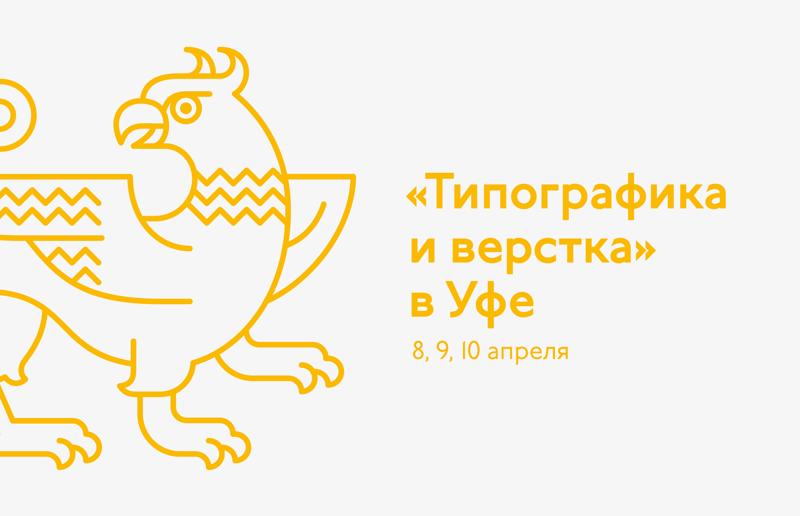 Курс «Типографика и верстка» в Уфе