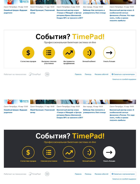 timePad_fin.jpg