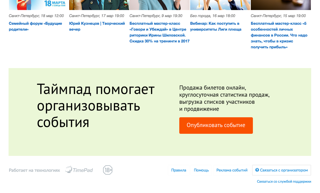 Timepad.ru.png