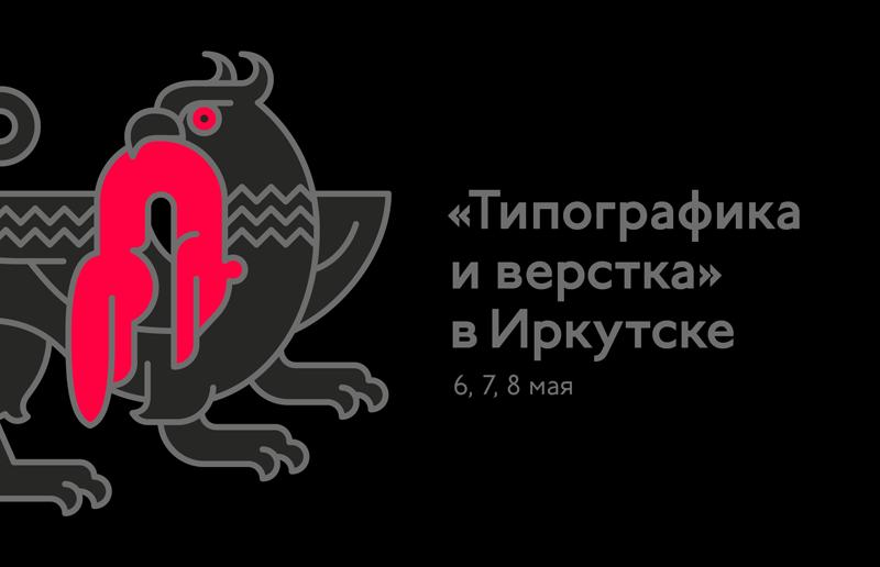 Курс «Типографика и верстка» в Иркутске
