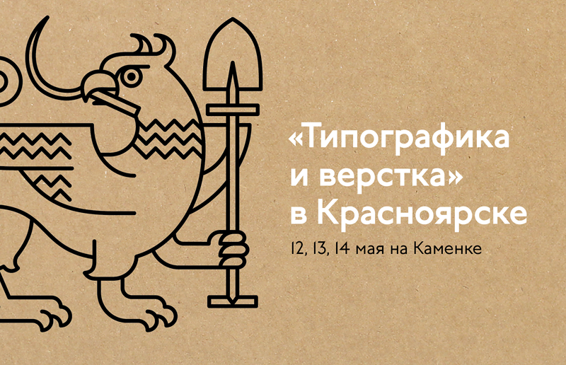 Курс «Типографика и верстка» в Красноярске