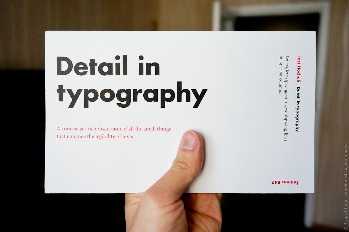 Йост Хочули. «Детали в типографике»