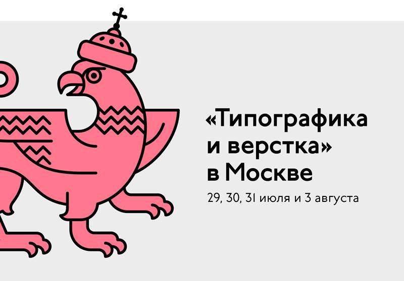 Курс «Типографика и верстка» в Москве
