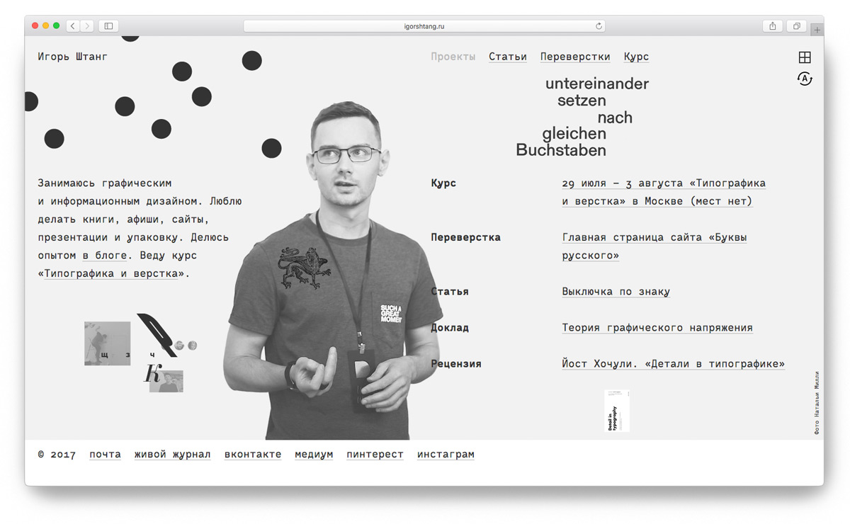 Сайт Игоря Штанга