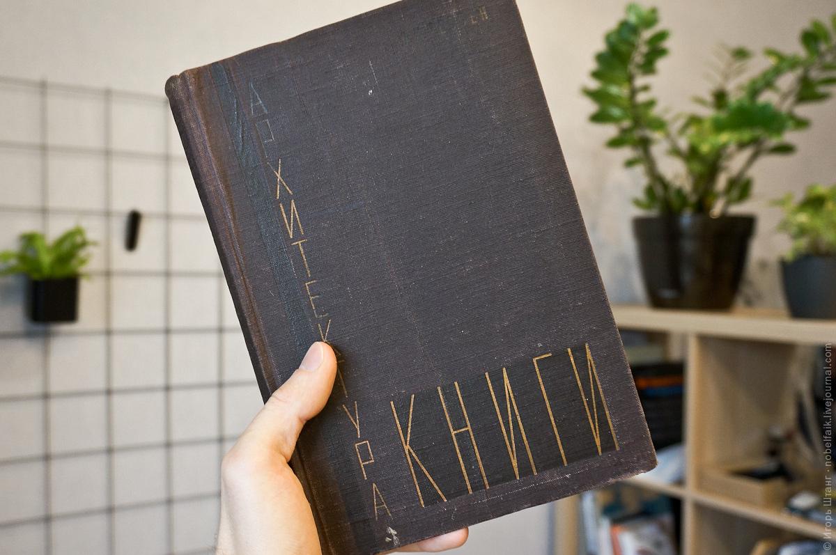 «Архитектура книги» Гессена