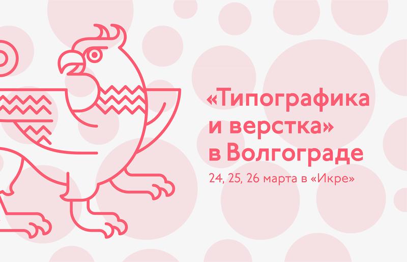 Курс «Типографика и верстка» в Волгограде