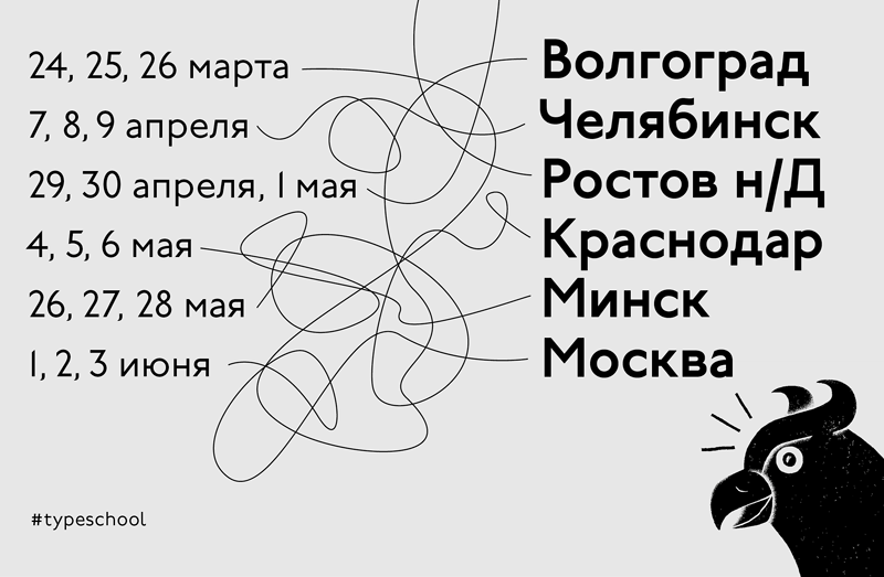 Расписание курса «Типографика и верстка на весну 2018»