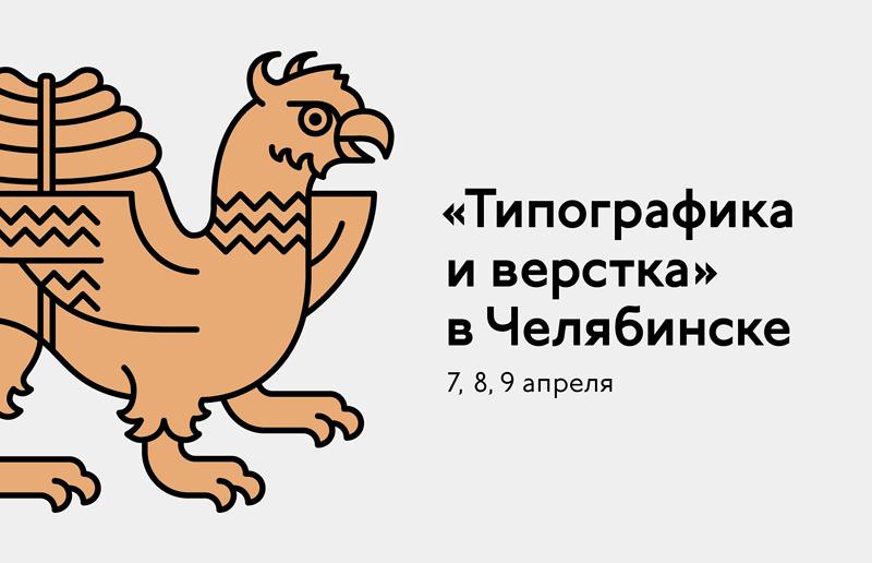 Курс «Типографика и верстка» в Челябинске