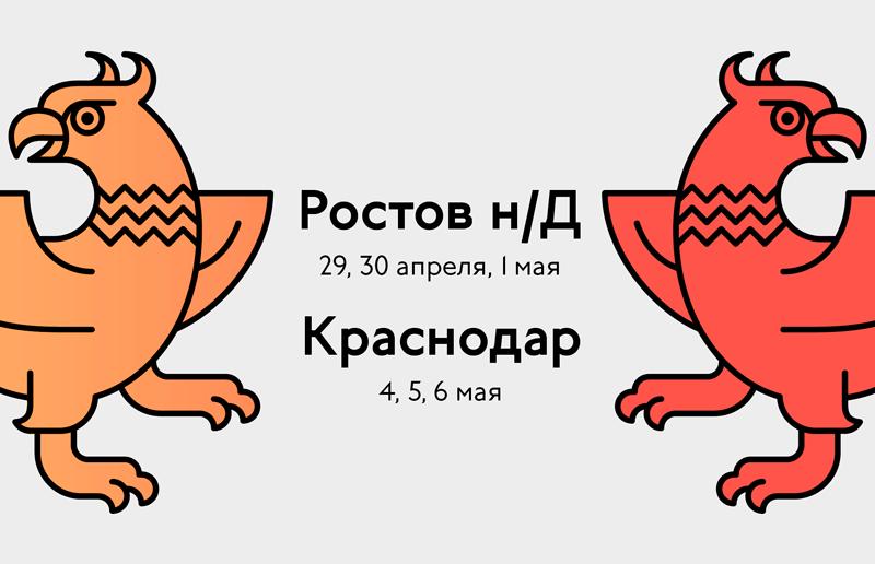 Курсы в Ростове и Краснодаре