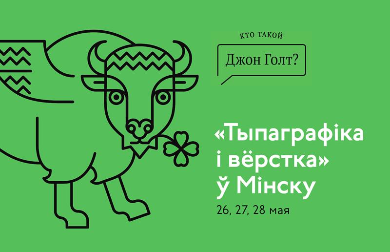 Курс «Типографика и верстка» в Минске