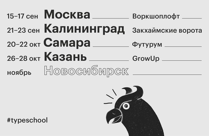 Курс «Типографика и верстка» в Москве, Калининграде, Самаре, Казани, Новосибирске