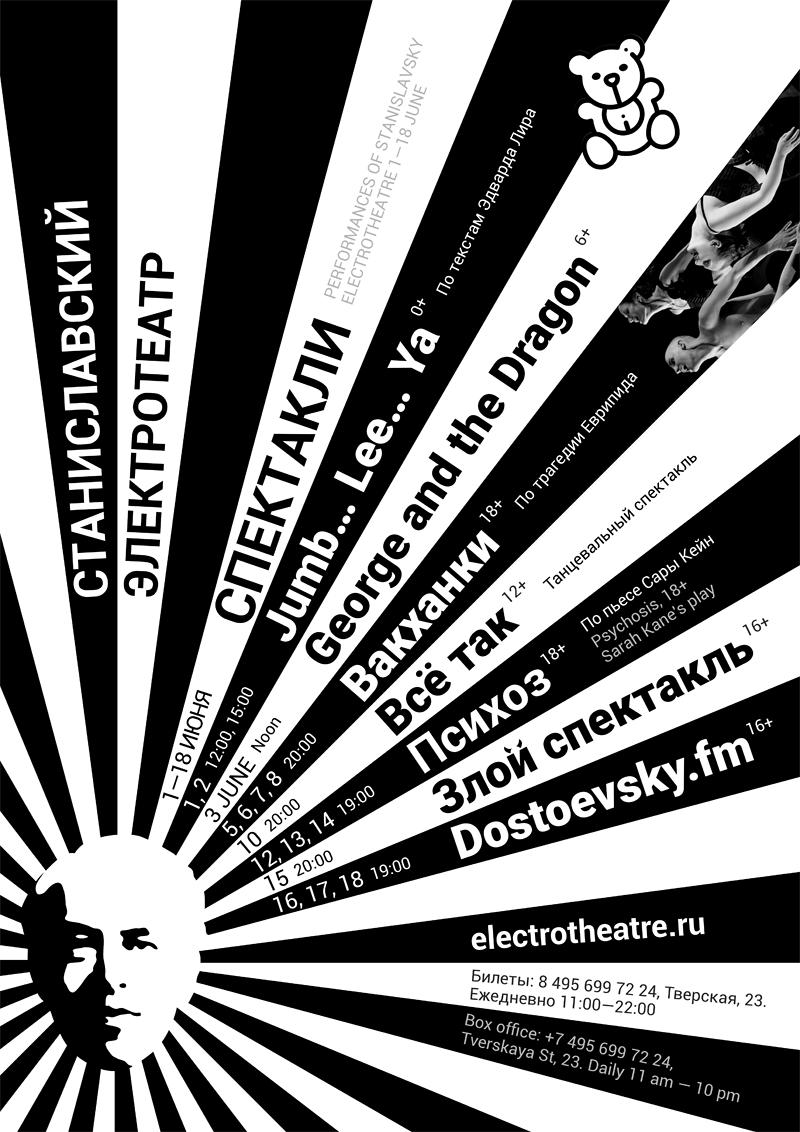 Афиша Электротеатра «Станиславский», Москва