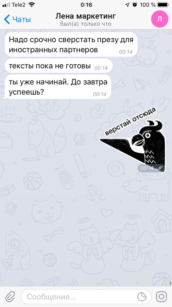 Стикерпак с грифоном Арсением для Телеграма