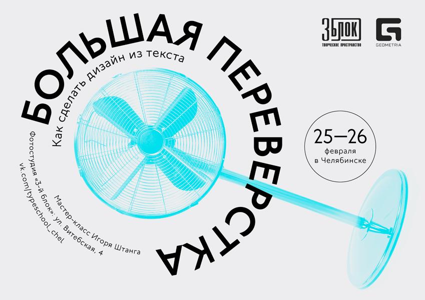 Афиша мастер-класса «Большая переверстка» в Челябинске