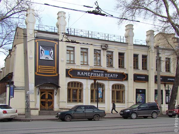 Особняк А. В. Бреслина (Камерный театр)
