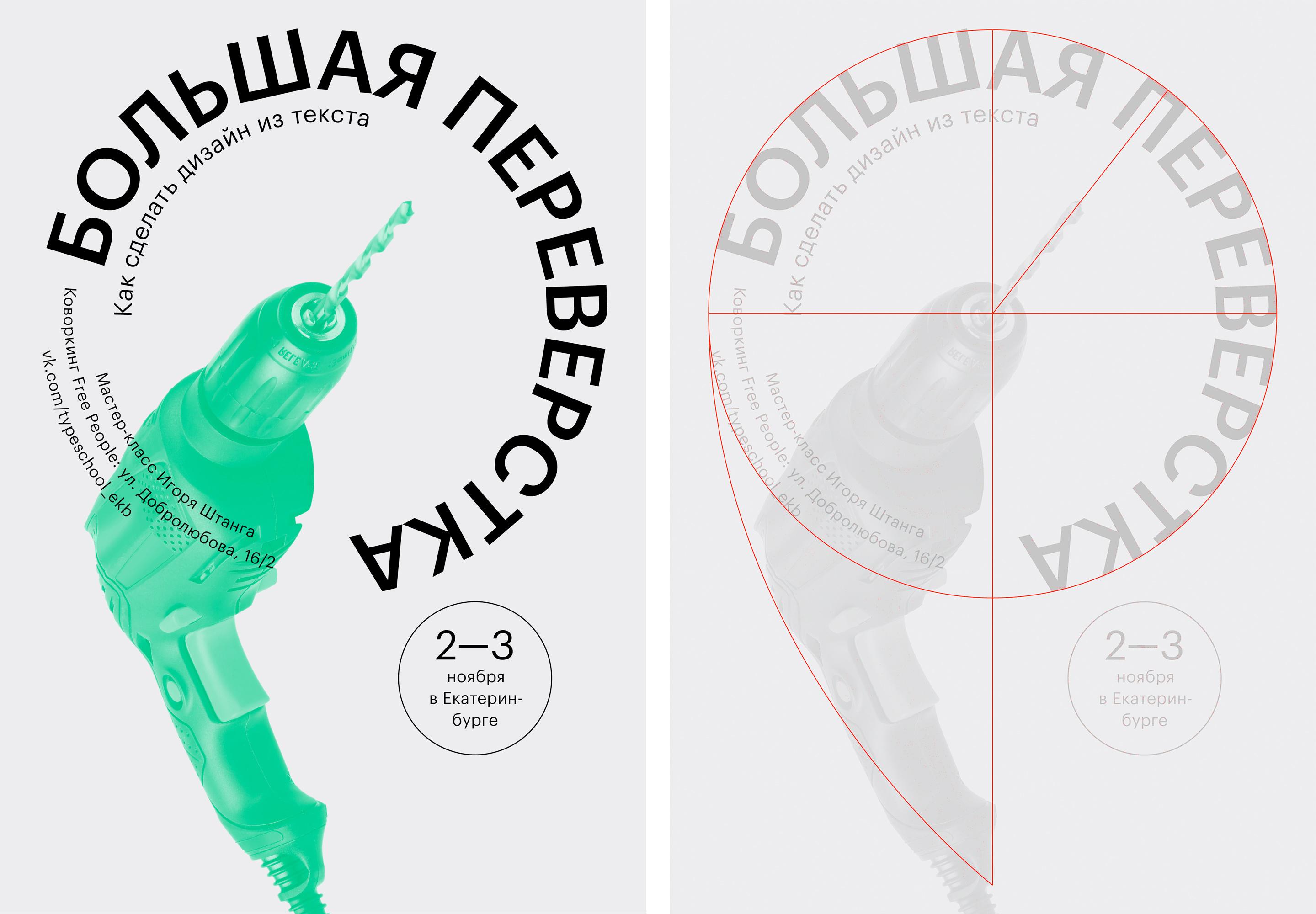 Мастер-класс «Большая переверстка» в Екатеринбурге