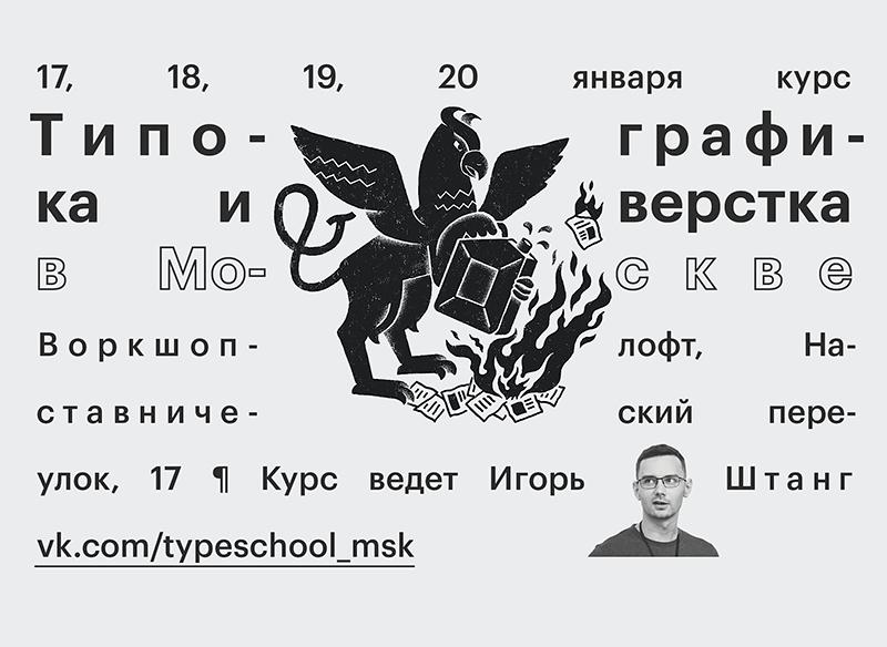 Четырехдневный курс «Типографика и верстка» в Москве