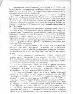 2014.05_kutuz3