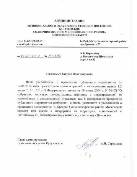 2014.05.15_вх_Кутуз_мероприятие
