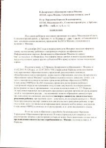 Жалоба в департамент образования Москвы лист 1