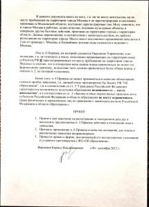 Жалоба в департамент образования Москвы лист 2