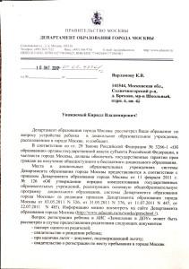 04_1_otvet_departament_obr_moskvy