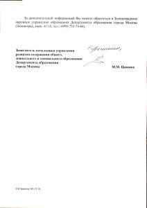 04_2_otvet_departament_obr_moskvy