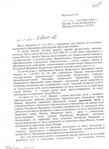 Ответ Прокуратуры Зеленоградского АО лист 1