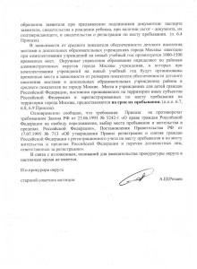 Ответ Прокуратуры Зеленоградского АО лист 2