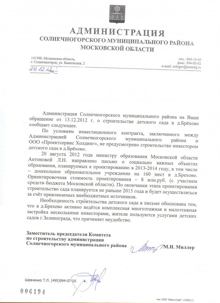 brehovo_detsad